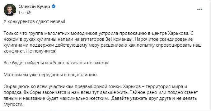 """В Харькове напали на представителей """"Зе Команды"""""""