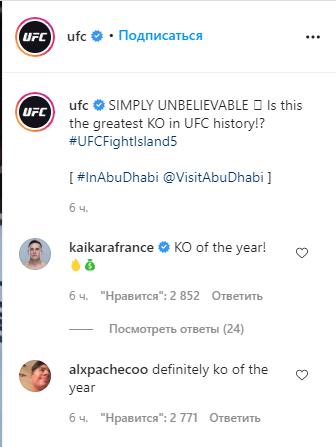 """UFC назвал удар """"лучшим нокаутом в истории"""""""