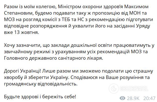 Канікули в школах України вирішили перенести: в МОН озвучили нові дати
