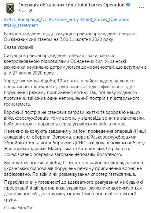 Інформація щодо ситуації на Донбасі станом на 11 жовтня.