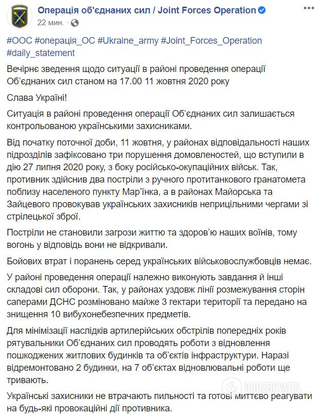 Войска РФ открывали огонь возле трех поселков на Донбассе, – штаб ООС