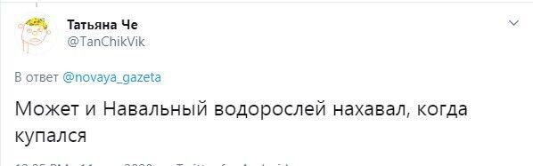 Отравление Навального связали тоже с водорослями