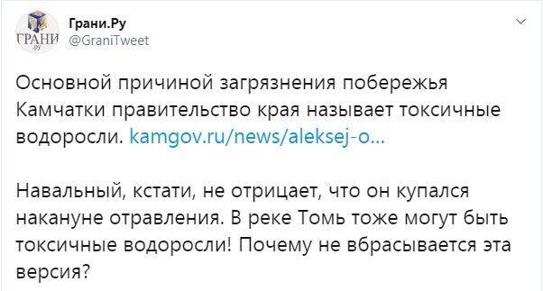 Некоторые вспомнили отравление Навального