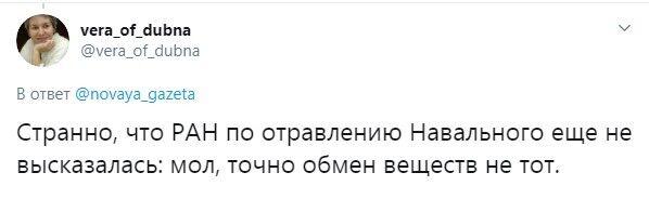 Странно, что РАН не высказалась по отравлению Навального