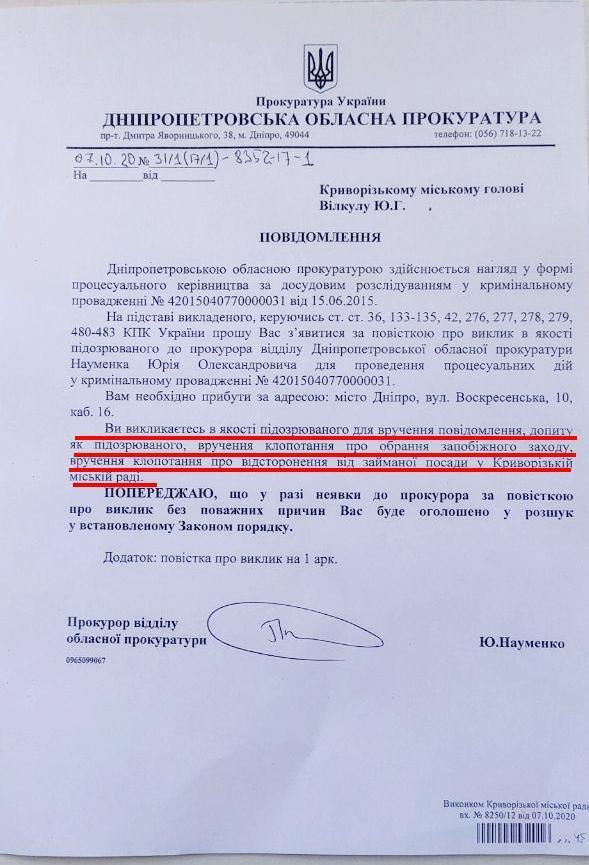 Мэр Кривого Рога заявил о давлении со стороны власти перед выборами