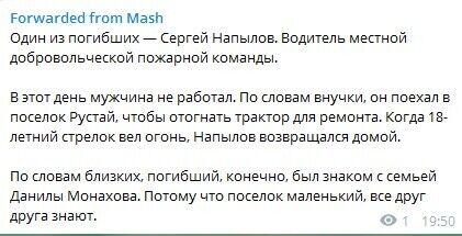 Один із загиблих – Сергій Напилов