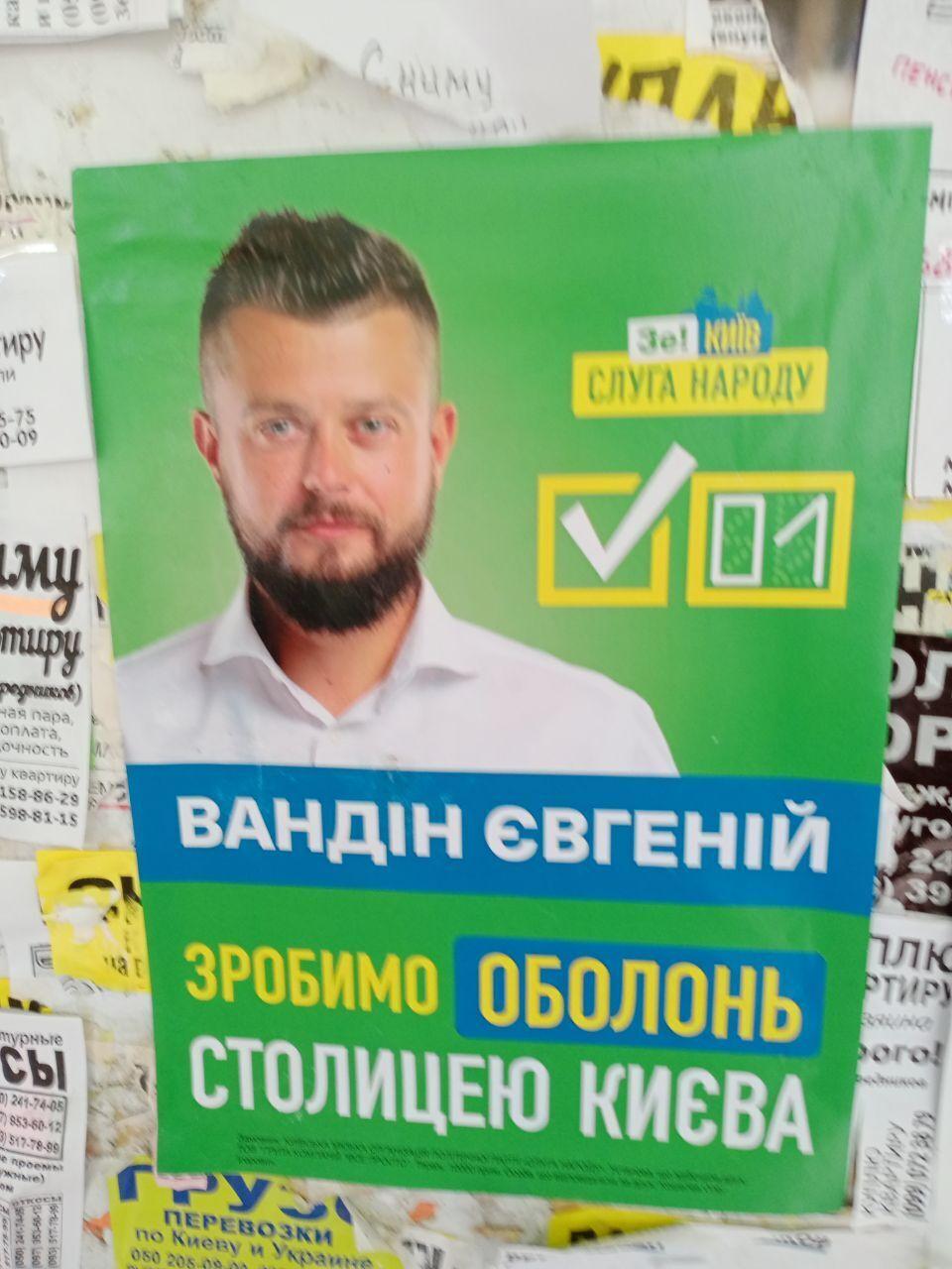 Плакат Евгения Вандина
