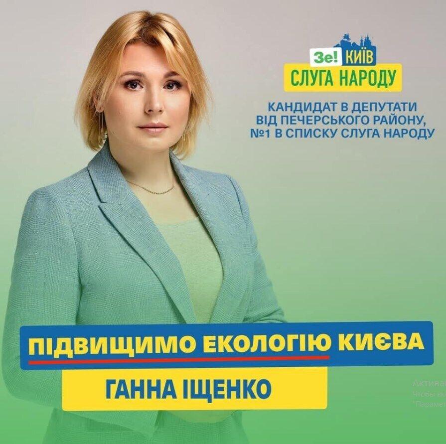 Рекламный буклет Анны Ищенко