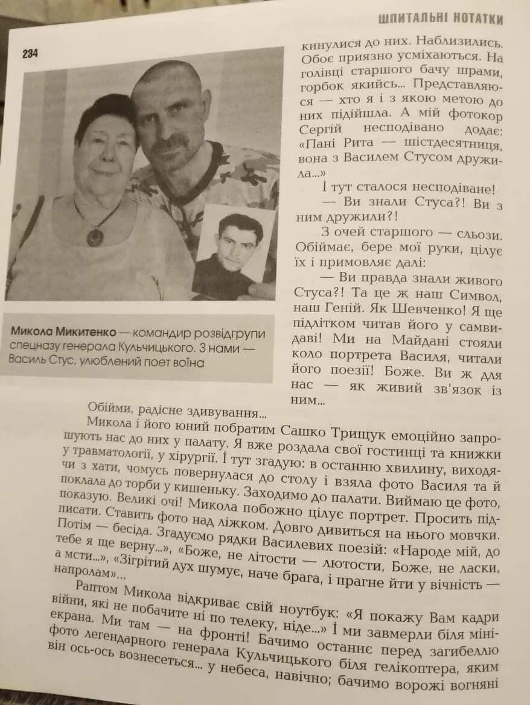 Василь Стус – улюблений поет воїна