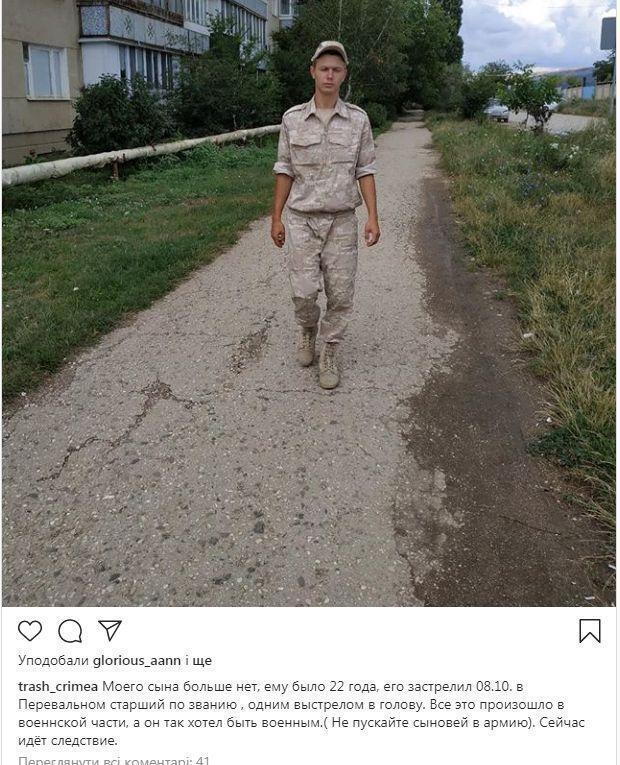 В Крыму военный застрелил 22-летнего сослуживца