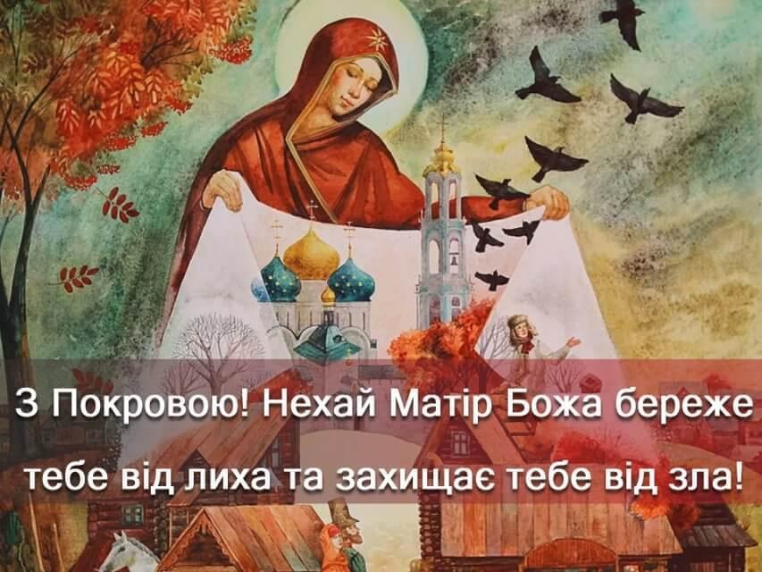 Открытка в Покров Пресвятой Богородицы