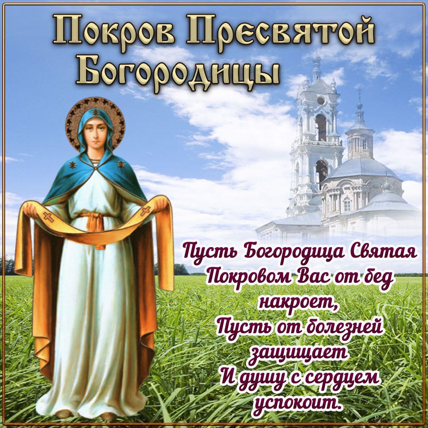 Картинка в Покров Пресвятой Богородицы