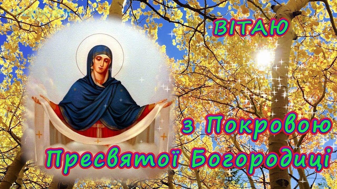 Поздравления с Покровом Пресвятой Богородицы
