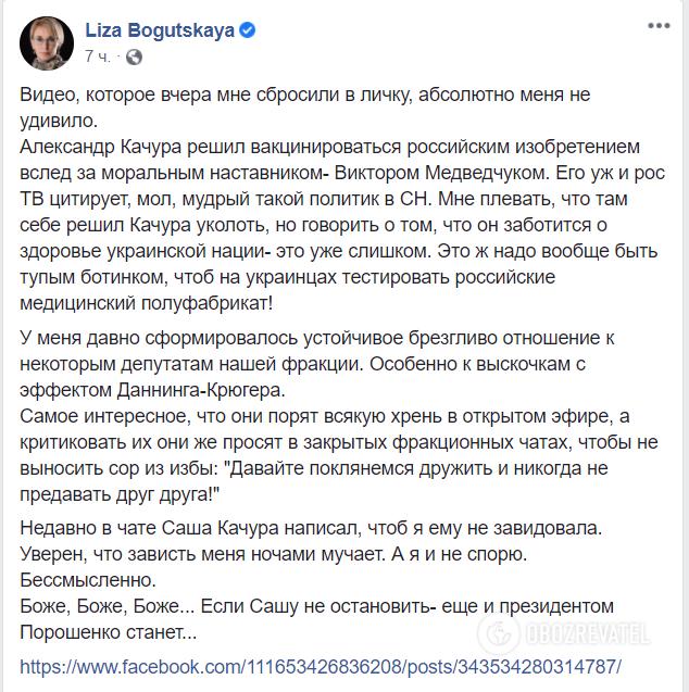 """У """"Слузі народу"""" назвали Качуру """"тупим черевиком"""" через слова про російську вакцину"""