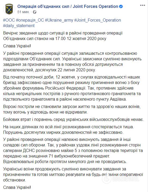 Войска РФ устроили стрельбу возле Авдеевки, ВСУ огонь не открывали, – штаб ООС