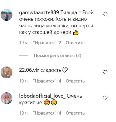 У мережі розхвалили Лободу з донькою.