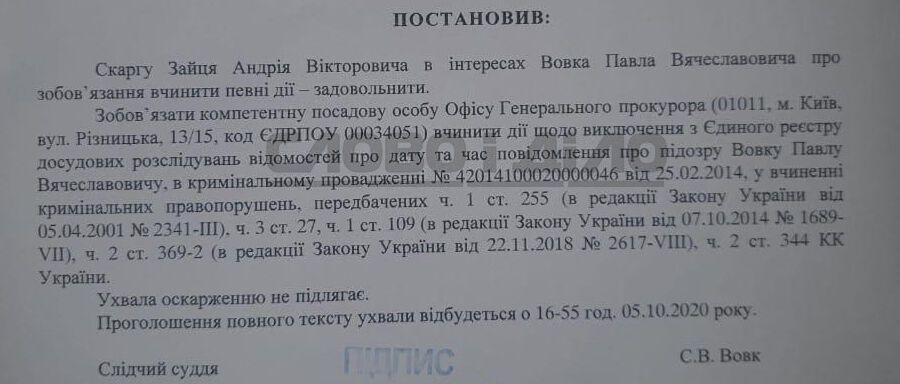 Решение по делу судьи ОАСК Павла Вовка