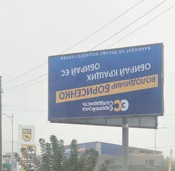 Билборд Владимира Борисенко в Борисполе
