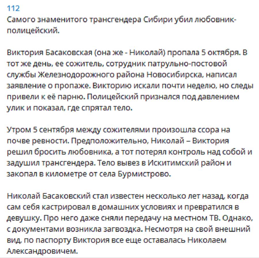 Про вбивство найзнаменитішого трансгендера Сибіру повідомили в соцмережах