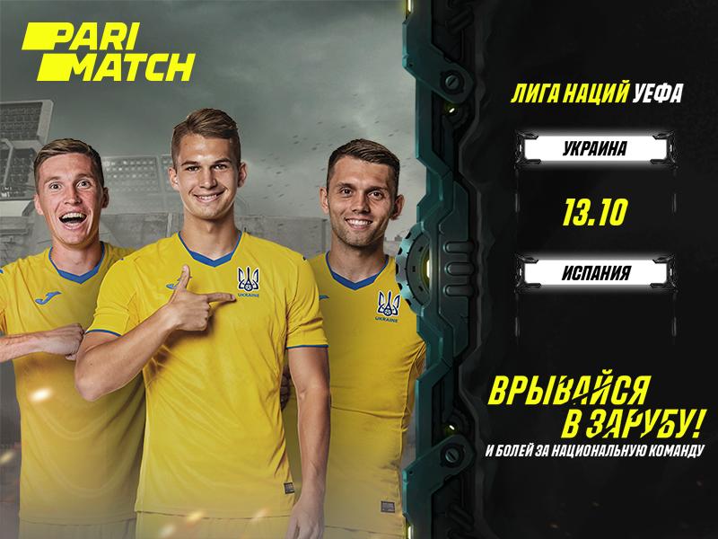 Украина – Испания: прогноз на матч