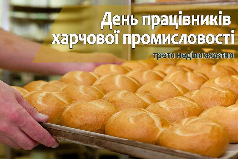 Картинка ко Дню работников пищевой промышленности