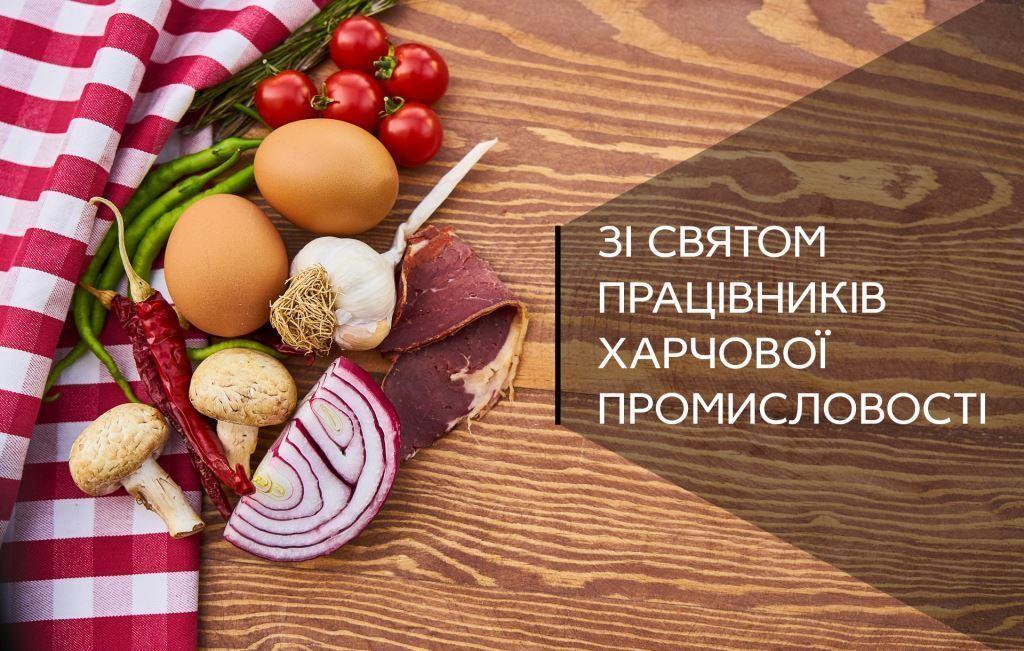 Поздравления с Днем работников пищевой промышленности