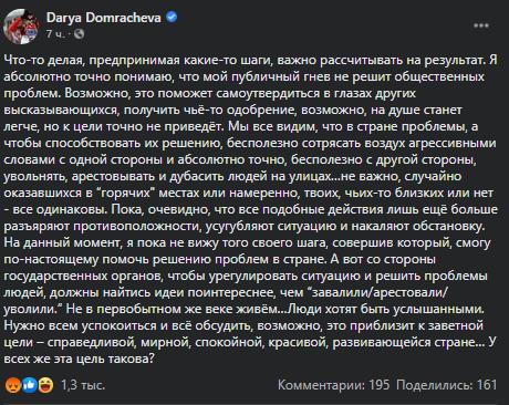 Дарья Домрачева высказалась о проблемах в Беларуси