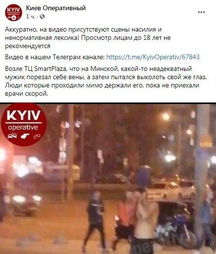 """Facebook """"Киев оперативный""""."""