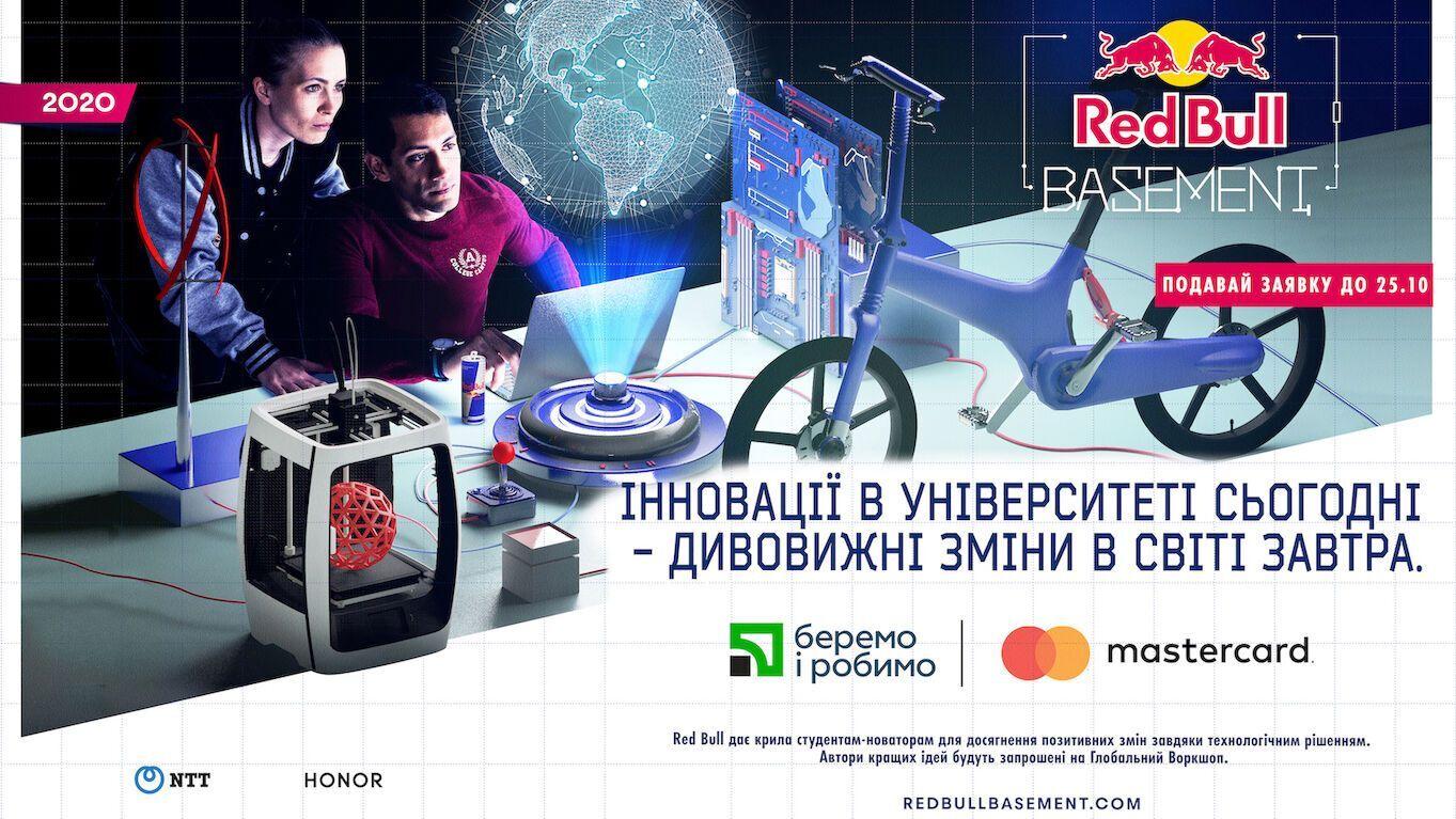 Проєкт Red Bull Basement .