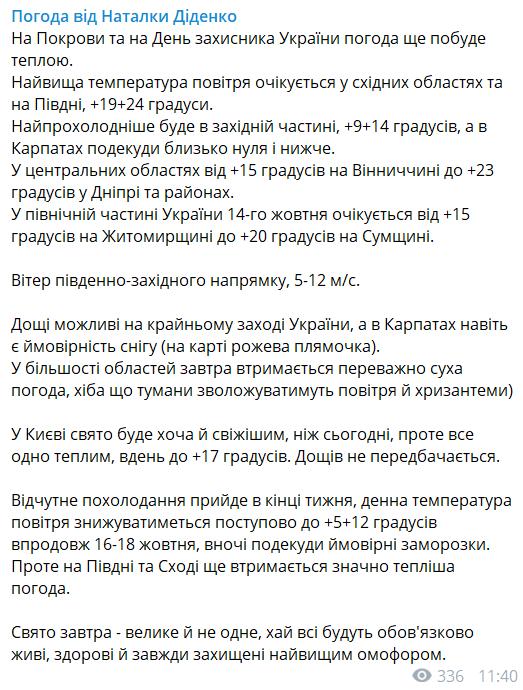 До +24 и снег в Карпатах: синоптик дала прогноз погоды на Покров