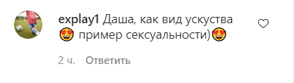 Астафьева оголила грудь на камеру и поразила сеть. Фото