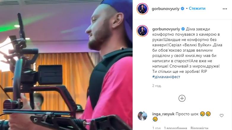 Горбунов відреагував на смерть Маніфеста.
