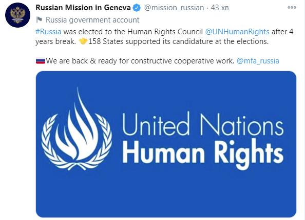 Сообщение представительства РФ в Twitter.