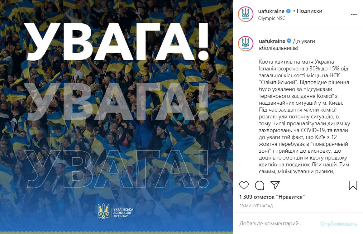 Україна – Іспанія – 1-0: дивитися онлайн трансляцію матчу Ліги націй