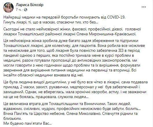 Facebook Ларисы Билозир.