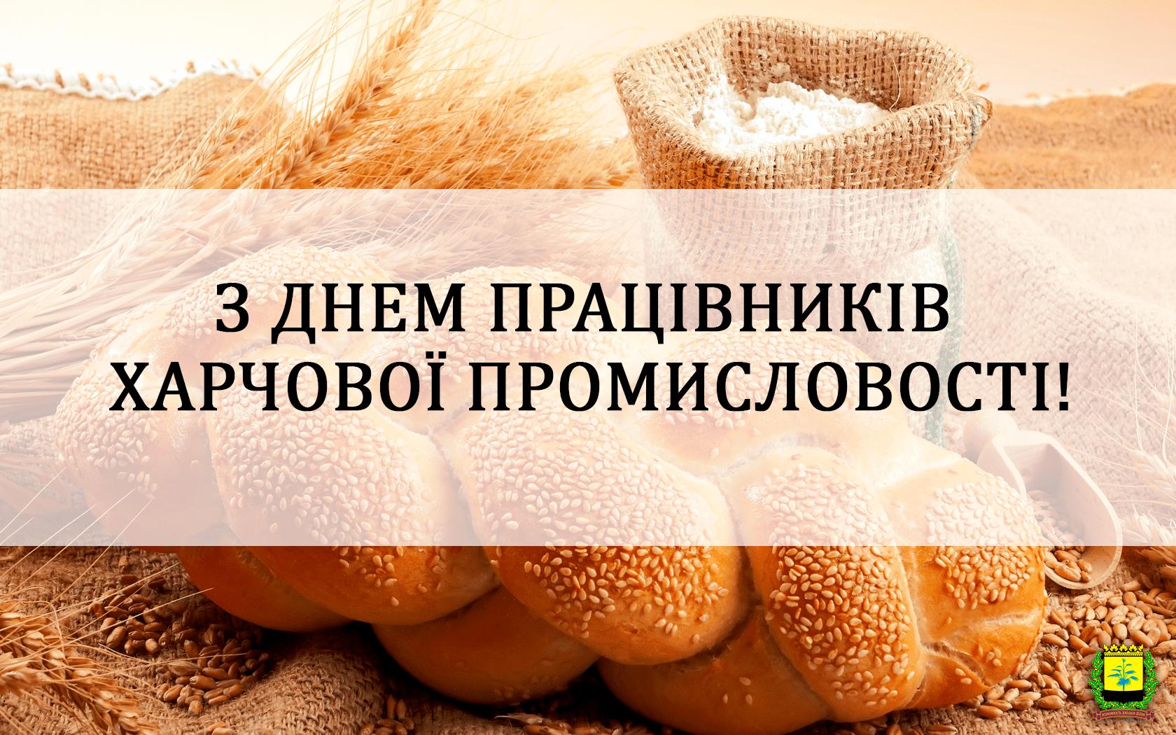 Открытка в День работников пищевой промышленности