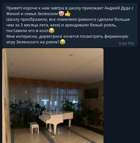 В школе Одессы к приезду Зеленского арендовали рояль