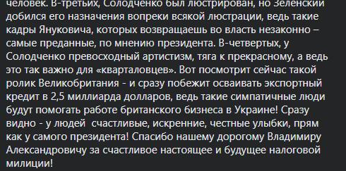 Подчиненные главы налоговой милиции Украины сняли пафосный клип к его дню рождения. Видео