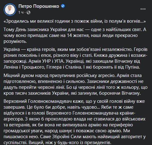 День защитника Украины: история и традиции праздника