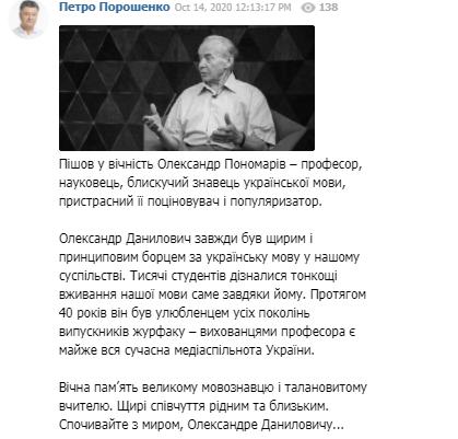 В Киеве умер профессор филологии Пономарив