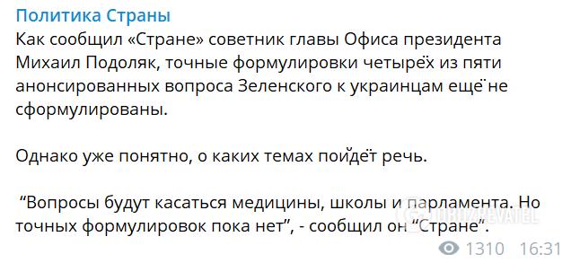 """""""Референдум"""" Зеленського: в Офісі президента розкрили теми"""