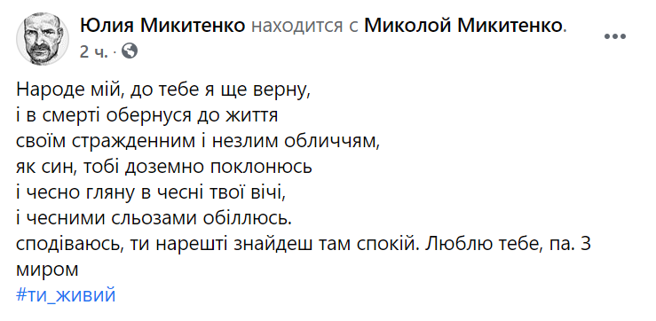 Про смерть Микитенко повідомила його дочка Юлія.