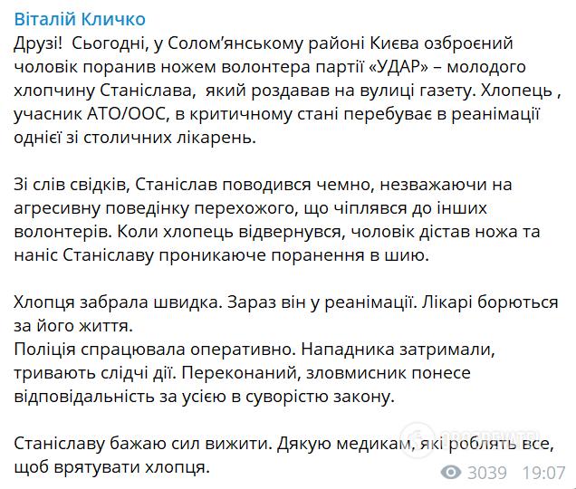 У Києві поранили волонтера партії УДАР.
