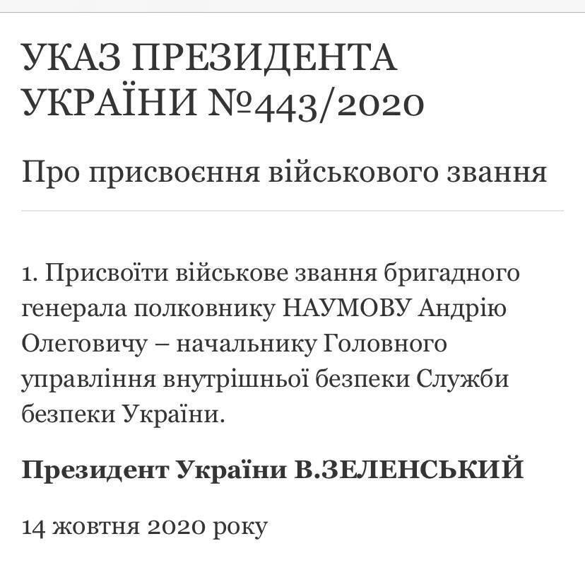 """Указом президента в СБУ призначений """"гаманець Баканова"""" – повний аналог Єрмака"""