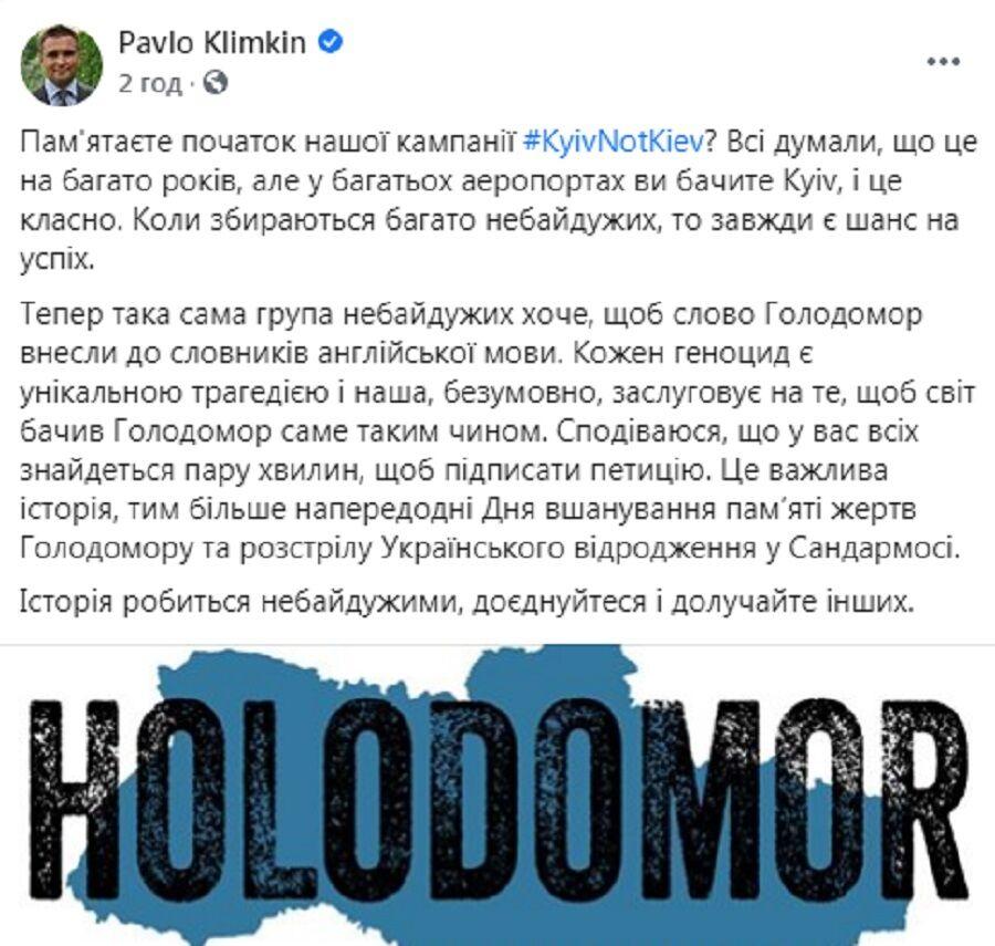 """Украинцы создали петицию о слове """"голодомор"""""""