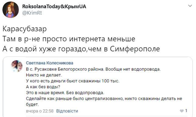 У Криму поскаржилися на повну відсутність водопроводу