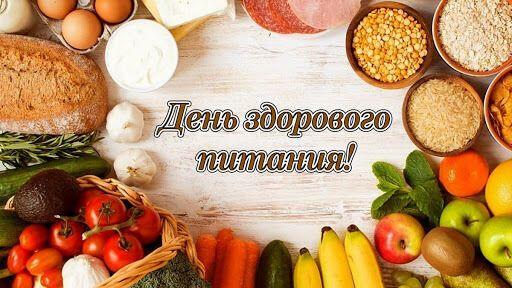 Поздравления с Днем здорового питания