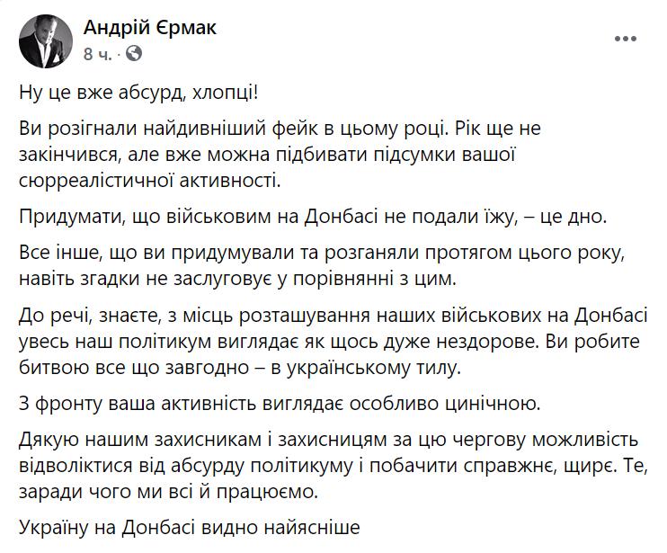 Глава ОП відповів на критику українців.