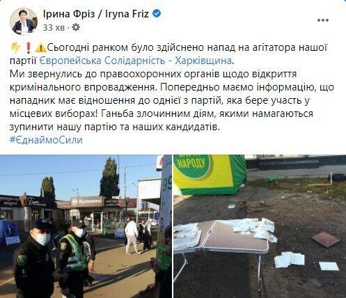 Нардеп выразила возмущение инцидентом в Харькове