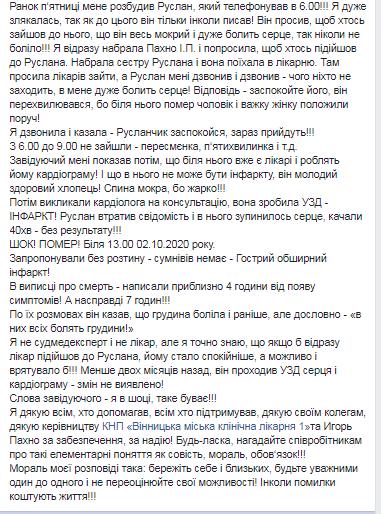 Чоловік Оксани помер у лікарні